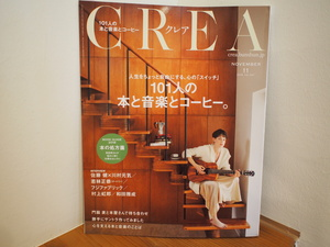 CREA11月号に紹介されました。